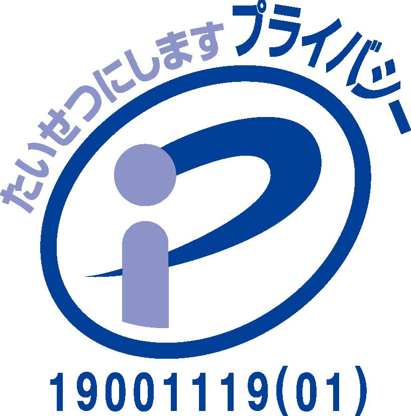 たいせつにしますプライバシー19001119(01)