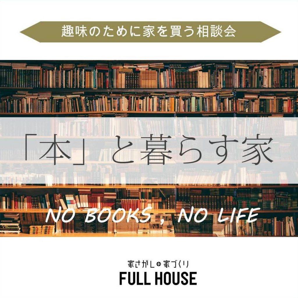 本と暮らすための家探しイベント