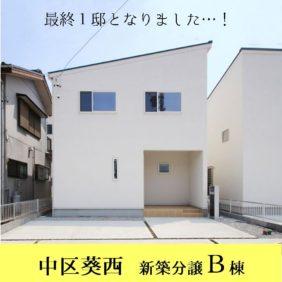 ☆価格改定☆ 中区葵西 新築戸建【B棟】 もうひとつのリビング、中庭がある家 - COCO terrace –