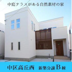中区高丘西 新築戸建【B棟】  もうひとつのリビング、中庭がある家 - COCO terrace –