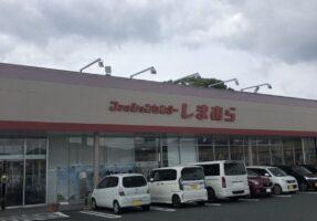ファッションセンターしまむら新城店:徒歩