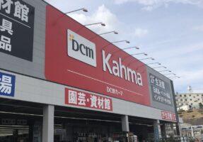DCMカーマ新城店:徒歩19分