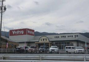 V・drug新城店:徒歩13分