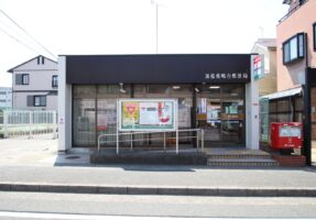 浜松佐鳴台郵便局まで、徒歩7分
